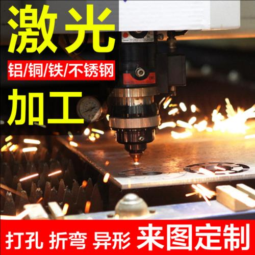 不锈钢板加工金属材料定制大型激光切割来图加工折弯切割零件