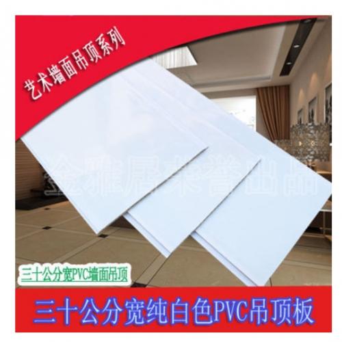 三十公分宽熟胶纯白色PVC长条塑钢扣板厨卫阳台工程吊顶装饰面板