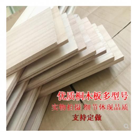 定制定做桐木板实木木板材料长方形木板隔板1厘米1.2厘米装修木板