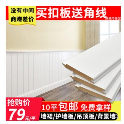 白色墙裙护墙板免漆扣板桑拿板实木欧式装修吊顶现代别墅装饰板材