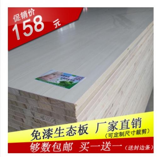 马六甲板材免漆板衣柜板材实木装修板材双面板材木工板衣柜组装板