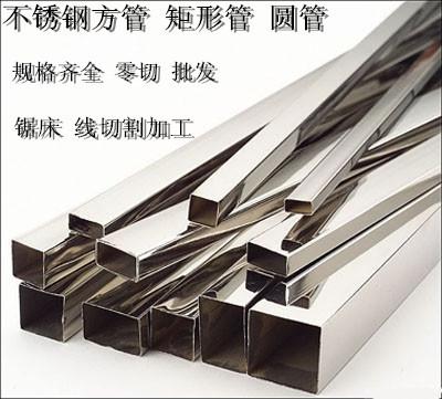 定制 304不锈钢方管 矩形管 圆管810/12/13/15/19/20/22/25/30-120切割