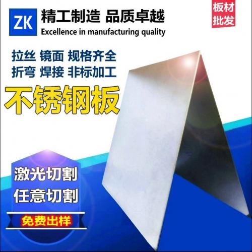 定制 304不锈钢板激光切割加工316l201不锈钢板材拉丝雕刻任意零切定制