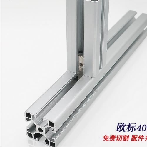 欧标4040工业铝型材 流水线框架 铝合金支架型材架 鱼缸架 配件齐