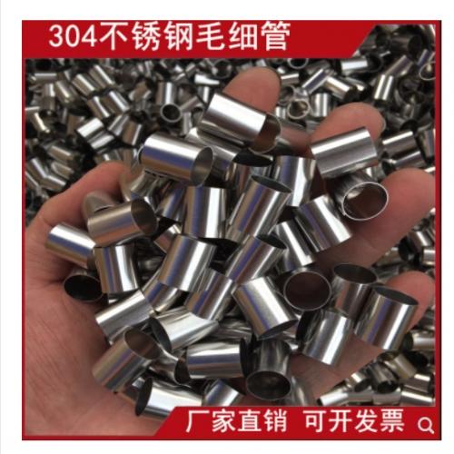 定制 304 316不锈钢毛细管 不锈钢管 精密管 无缝管 规格齐 可来图加工