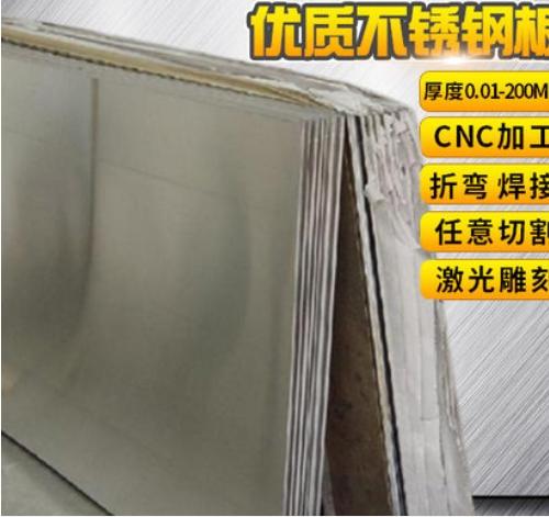浩程 304不锈钢板 钢板定制激光切割镜面拉丝不锈钢钣金加工定做