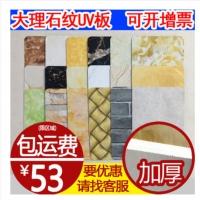 uv板材背景墙免漆板仿大理石护墙板微晶石室内装修装饰高光石塑板