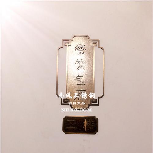 高档304不锈钢斑纹 哑光拉丝蚀刻斑纹图片 旅店电梯桥厢材质