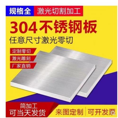 304拉丝不锈钢板铁板铝板加工定制激光切割折弯任意零切1mm-20mm