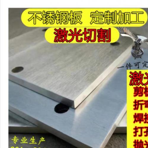 304不锈钢板材加工定做 201 316L拉丝板材激光零切割圆板折弯焊接